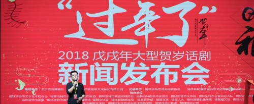 戊戌年贺岁话剧《过年了》举行新闻发布会