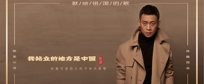 张译最新歌曲《我站立的地方是中国》上线