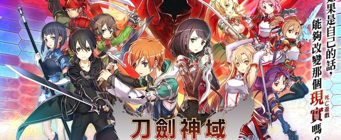 手游《刀剑神域:关键斗士》中文宣传片公开