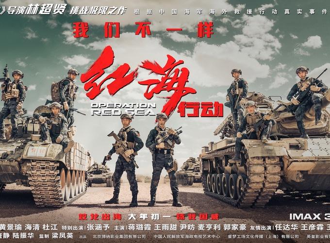 """电影《红海行动》发布""""我们不一样""""版海报"""