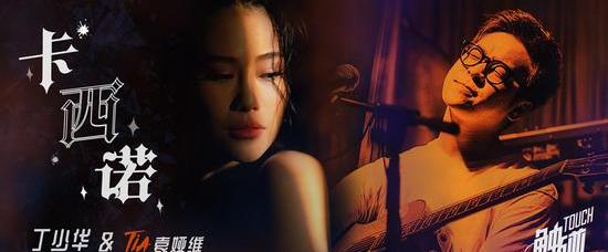 袁娅维丁少华合唱单曲《卡西诺》MV上线