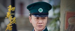 电视剧《和平饭店》张岩东北007备受网友追捧