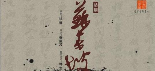 四川人艺话剧《苏