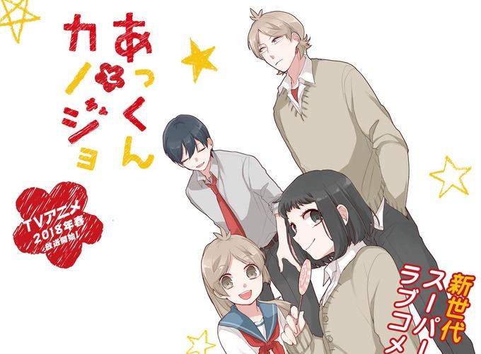 漫改动画《敦君与女朋友》今年4月开播