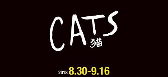世界经典原版音乐剧《猫》将再度在广州上演