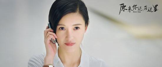 电视剧《原来你还在这里》杨子姗韩东君开启虐恋