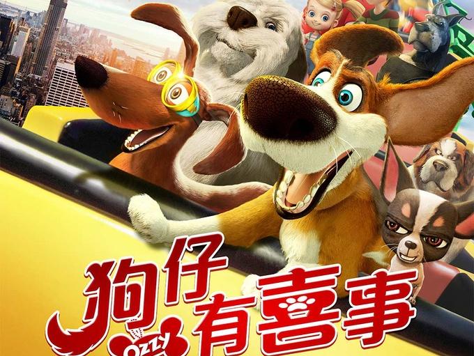 粤语版《狗狗的疯狂假期》香港定档大年三十