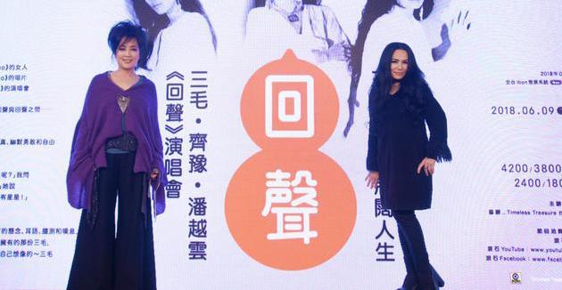 齐豫潘越云《回声》演唱会6月9日台北举办