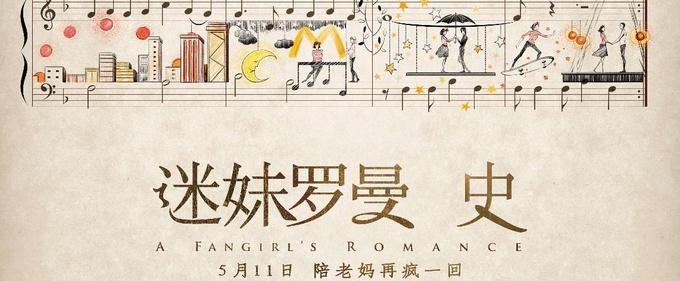 电影《迷妹罗曼史》定档5月11日