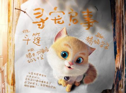 动画电影《猫与桃花源》发布寻宠海报