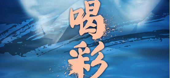 音乐剧《喝彩》演
