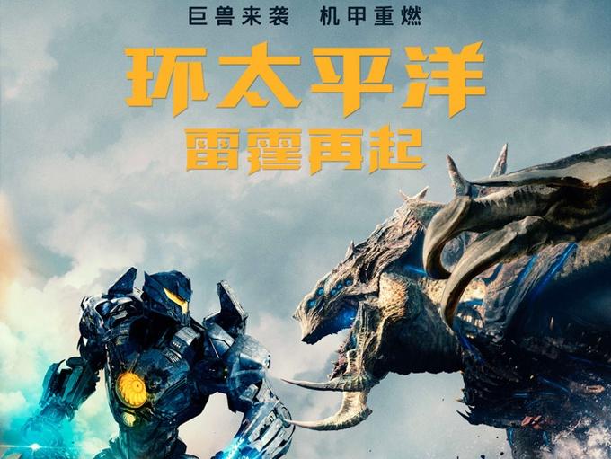 《环太平洋:雷霆再起》3月23日全国上映