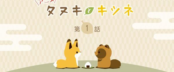 动画《小狐狸和小狸猫》PV点击量已突破20万次