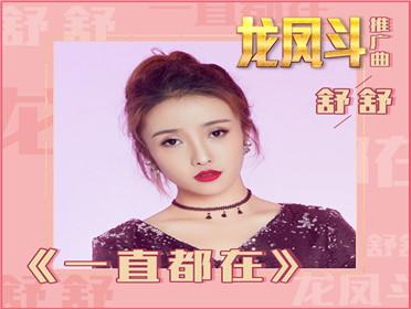 刘德华郑秀文主演电影《龙凤斗》推广曲曝光
