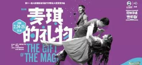 """《麦琪的礼物》将赴上海参加""""原创华语音乐剧展演季"""""""