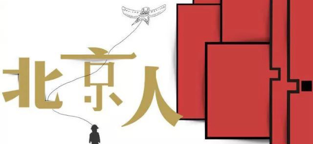 话剧《北京人》将在山西大剧院上演
