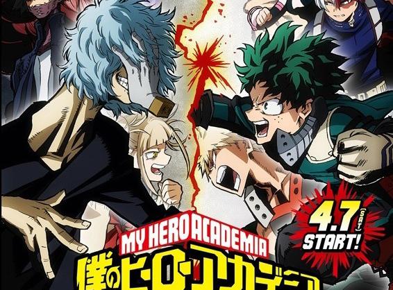 《我的英雄学院》第三季动画将于4月开播,今天官方公开了动画的最新宣传图,同时也公开了动画具体的播放日期,第三季动画将于4月7日开播。