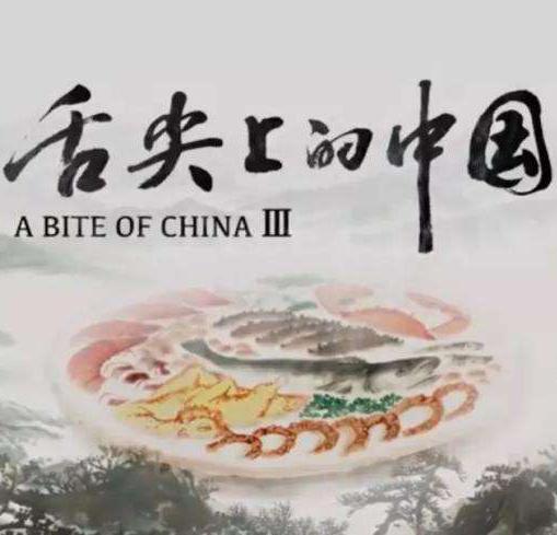 《舌尖上的中国3》:爱是创造美味的佐料