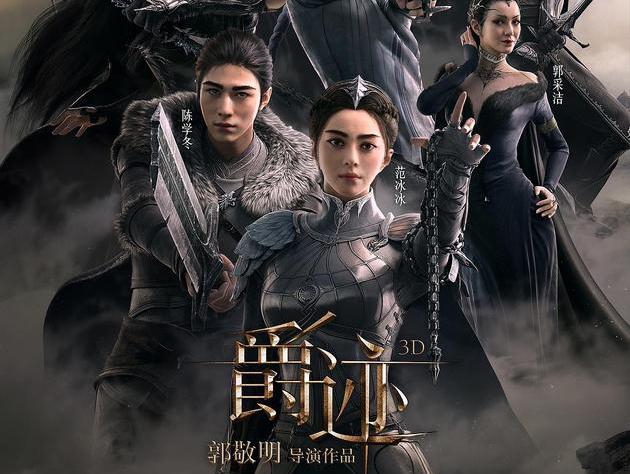 王俊凯易烊千玺加盟郭敬明电影《爵迹2》定档暑期
