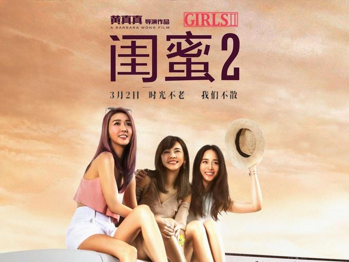 电影《闺蜜2》3月2日上映 预售开启