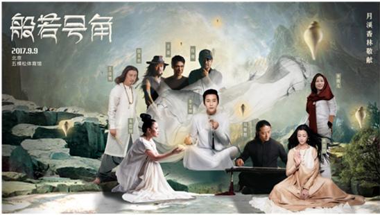 李玉刚首导音乐剧《般若号角》将开启巡演