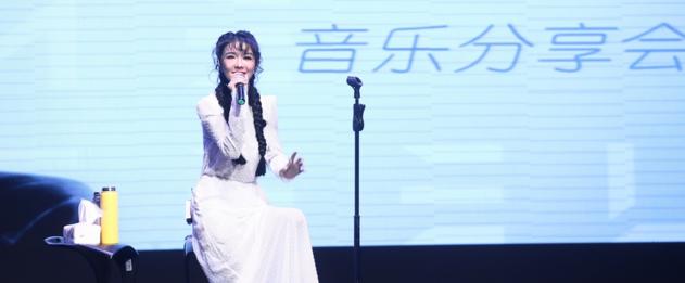 薛凯琪携全新专辑《你我之间》在京举办分享会
