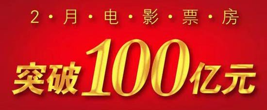 2月内地电影票房突破100亿元 刷新多项世界记录