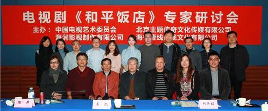 电视剧《和平饭店》专家研讨会在京召开