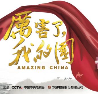 大型纪录电影《厉害了,我的国》结合十九大精神,将祖国发展和成就以纪录片的形式第一次呈现在大银幕上,全面反映党的十八大以来中国取得了改革开放和社会主义现代化建设的历史性成就。