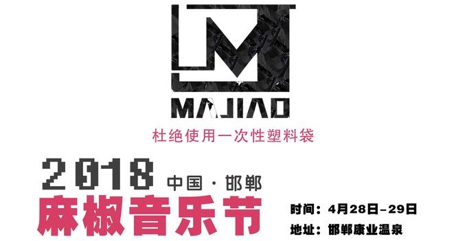 2018年首届麻椒音乐节4月落户中国邯郸