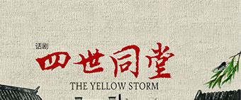 田沁鑫话剧《四世同堂》将在国家话剧院上演