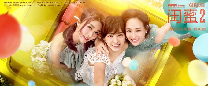 《闺蜜2》热映 引发女性观众强烈反响