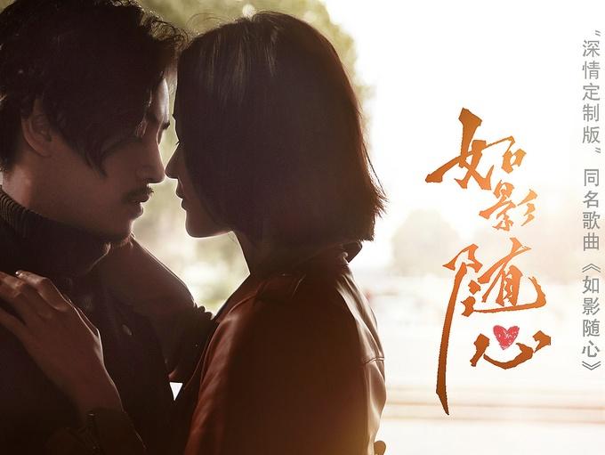 电影《如影随心》发布白色情人节主题曲