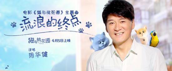 周华健献声动画电影《猫与桃花源》主题曲