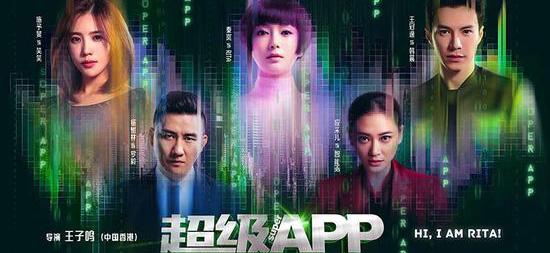 """巨制网大《超级APP》曝""""数据深渊""""版海报"""