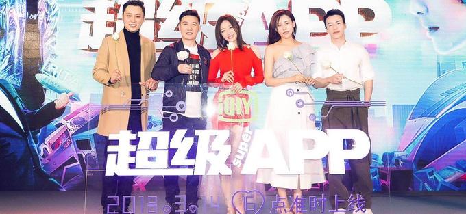 网络电影《超级APP》在京召开发布会