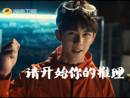 情境类推理秀《我是大侦探》曝光吴磊个人宣传片