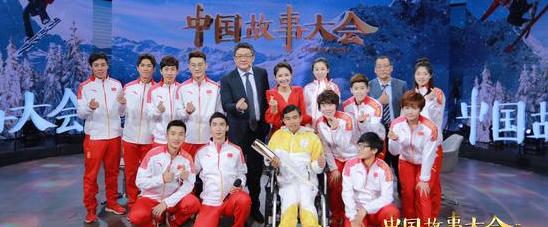 《中国故事大会》第二季今晚回归 武大靖领衔开讲