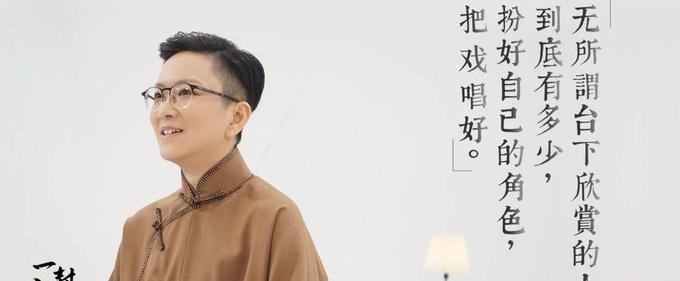 王珮瑜亮相《一封家书》感恩京剧艺术传承同路人