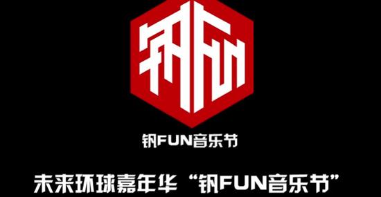 钒Fun音乐节4月21温州洞头震撼开唱