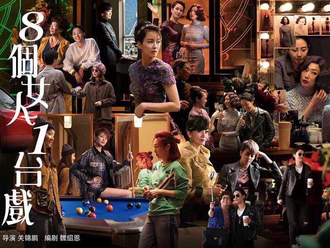 《八个女人一台戏》亮相香港国际影展