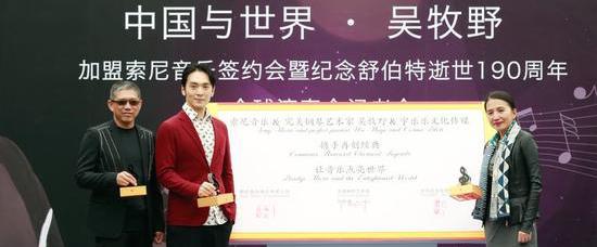国际钢琴艺术家吴牧野加盟索尼音乐