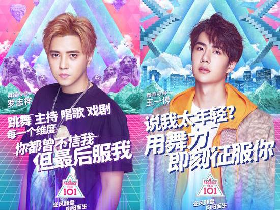 《创造101》海报曝光 罗志祥王一博任舞蹈导师