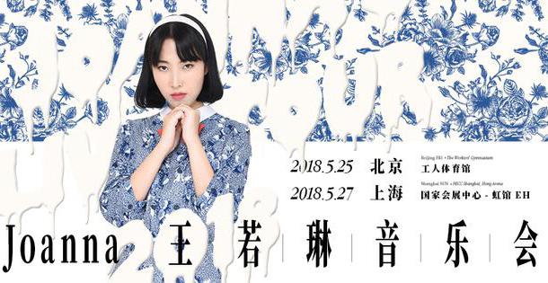 """""""Joanna王若琳音乐会""""5月25日北京率先开唱"""