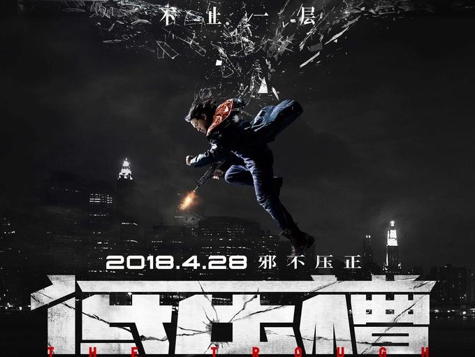 张家辉自导自演《低压槽:欲望之城》曝预告