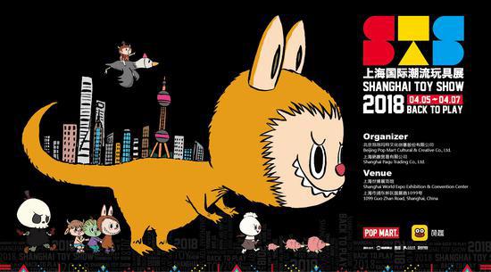 2018上海国际潮流玩具展4月5日开幕