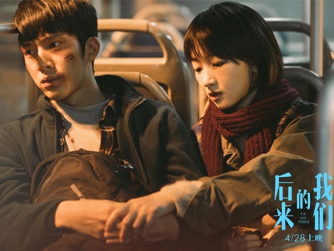 《后来的我们》 井柏然周冬雨甜虐爱情冲击五一档