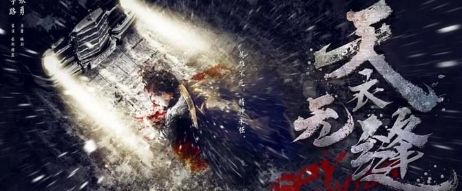 """由李路执导,张勇编剧的谍战大戏《天衣无缝》于今日曝光一组""""浴火重生""""版人物定妆海报。定妆海报中,在剧中饰演灵魂人物贵婉的徐璐身穿旗袍尽显端庄大方。"""