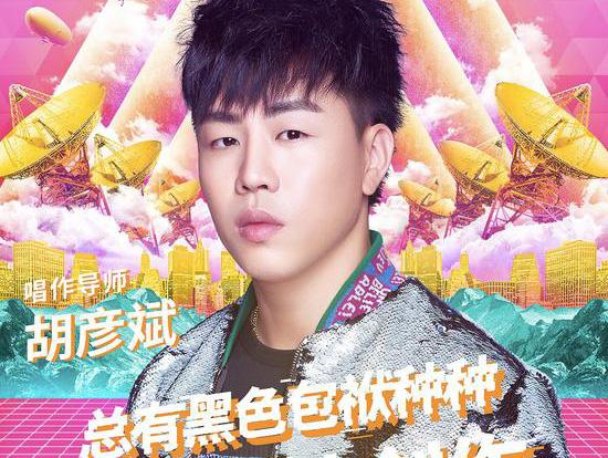 《创造101》唱作导师曝光 胡彦斌确认加盟