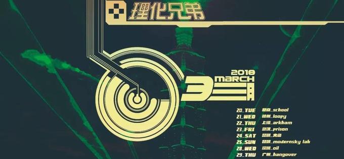 理化兄弟P.C.B黑客之子2018春季巡演正在进行